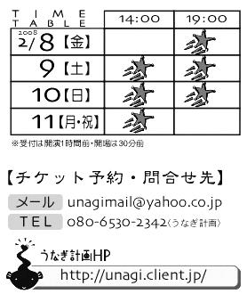 08-unagi-time1.jpg